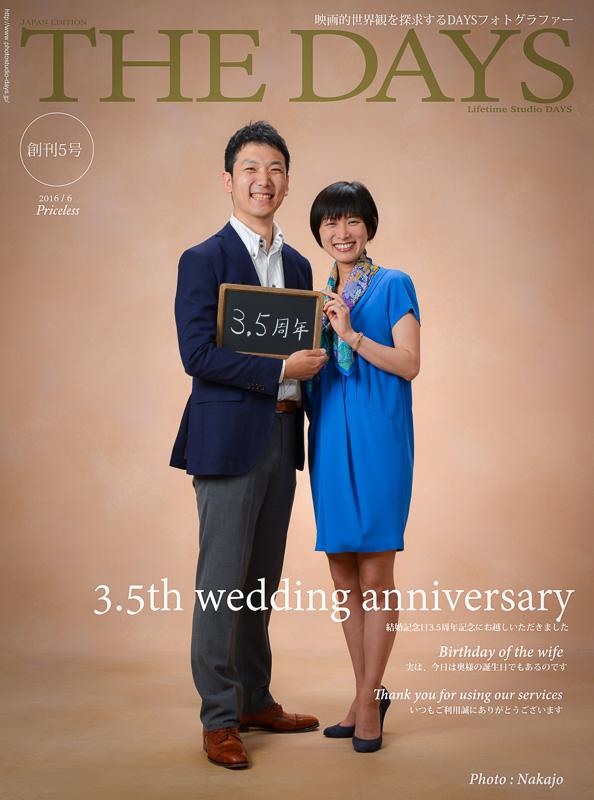 3.5th wedding anniversary (フ...